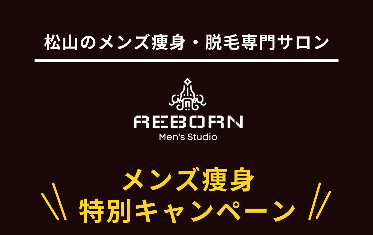 松山のメンズ痩身・脱毛サロンREBORN Men's Studio