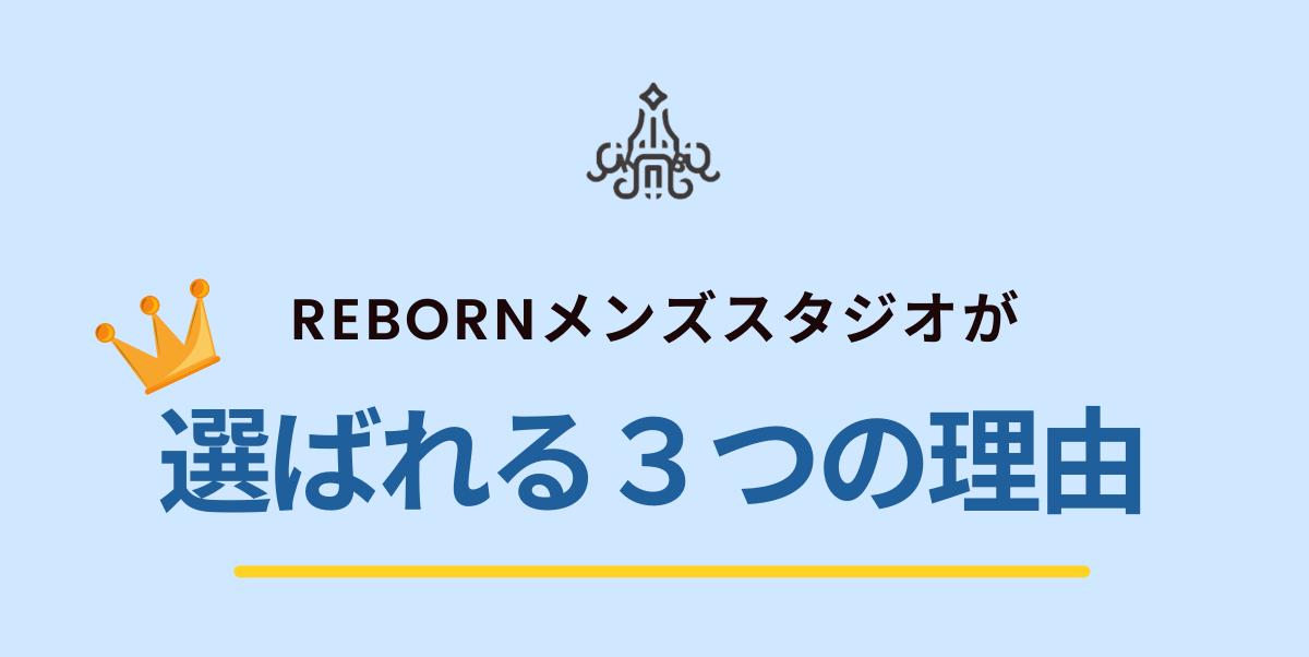REBORNメンズスタジオが選ばれる3つの理由!