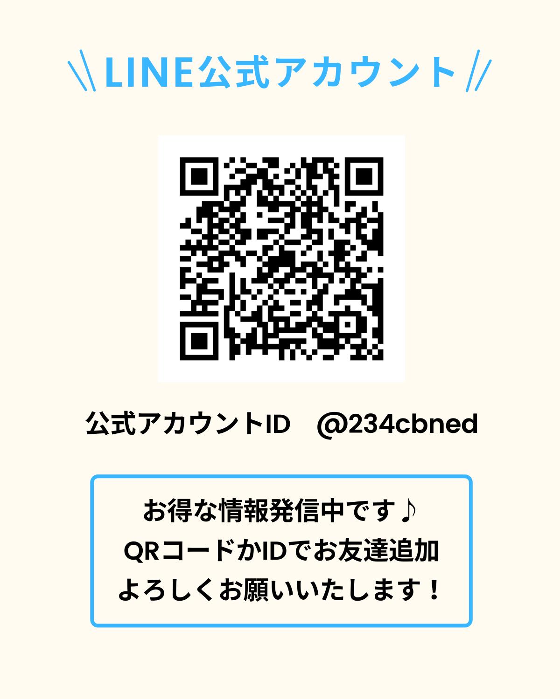 LINE公式アカウント!お得な情報発信中です!QRコードかIDでお友達追加よろしくお願いいたします!