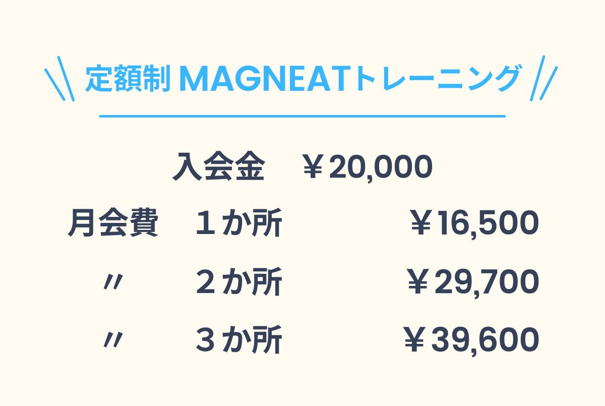 定額制マグニートトレーニング!「入会金¥20,000」「月会費 / 1か所:¥16,500 2か所:¥29,700 3か所:¥39,600」
