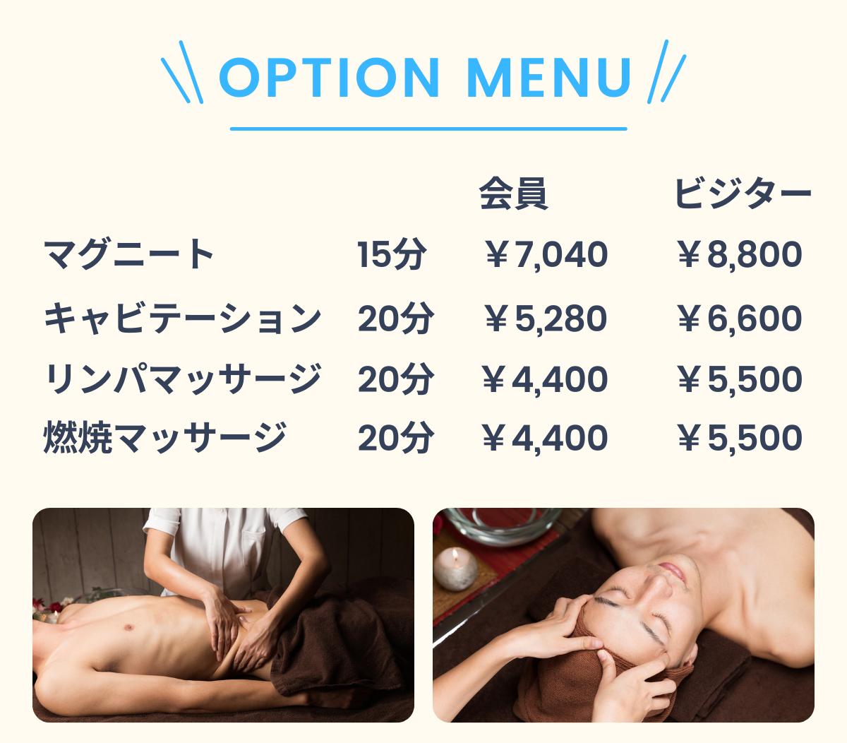 OPTION MENU!オプションメニュー!「マグニート15分 / 会員:¥7,000 ビジター:¥8,800」「キャビテーション20分 / 会員:¥5,280 ビジター:¥6,600」「リンパマッサージ20分 / 会員:¥4,400 ビジター:¥5,500」「燃焼マッサージ20分 / 会員:¥4,400 ビジター:¥5,500」