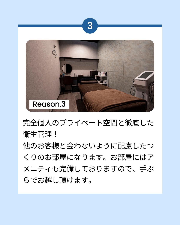 完全個人のプライベート空間と徹底した衛生管理!他のお客様と会わないように配慮したつくりのお部屋になります。お部屋にはアメニティも完備しておりますので、手ぶらでお越し頂けます。