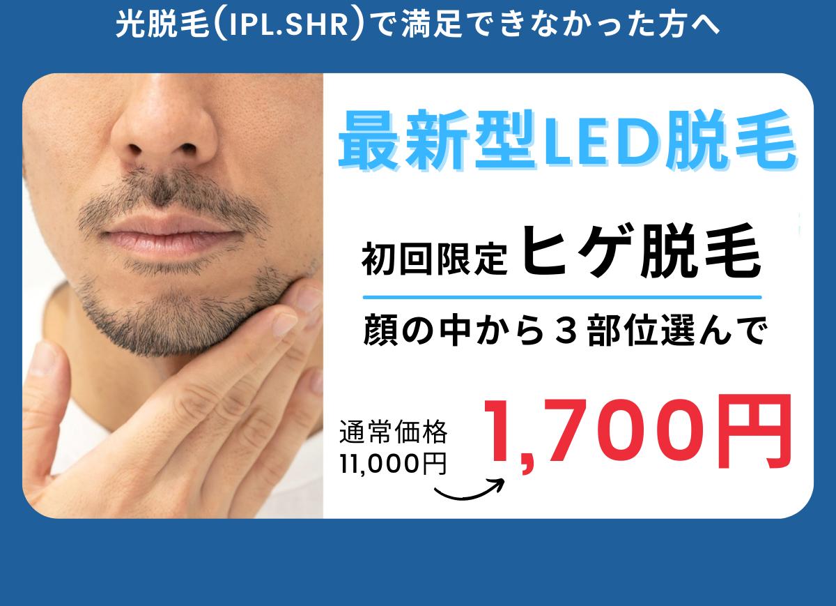 初回限定キャンペーン!光脱毛(IPL,SHR)で満足できなかった方へ!最新型LED脱毛!初回限定ヒゲ脱毛。顔の中から3部位選んで。